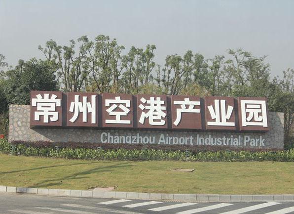 空港产业园
